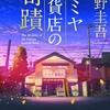 『ナミヤ雑貨店の奇蹟』東野圭吾