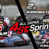 【Star5 CUP】 東西総合ドライバーズポイントランキング発表