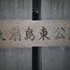 東扇島東公園【夜景】~川崎の砂浜から工業夜景を眺める~