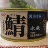サバ缶とピクルスのサバサンドが簡単で美味しい【旬 鯖水煮/SSK】