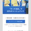 おすすめカード→SPGアメックス