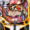平和「CR 不二子~Lupin The End~」の筺体&PV&ウェブサイト&情報
