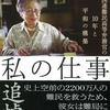 図書館で借りた「緒方貞子 私の仕事」を少し読む