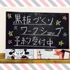 ☆ワークショップのお知らせ☆