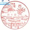 【風景印】北海道印影集(141)滝上町編