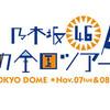 【感想】乃木坂46「真夏の全国ツアー2017 FINAL!」@東京ドーム(一日目)