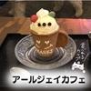 【アールジェイカフェ】食べれるカップと可愛い看板犬★【大阪】