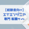 【経験者向け】現役SEが紹介!ITエンジニア専門転職サイト10選