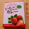 「いちごのカレー」を食べた感想【栃木県のご当地カレー】