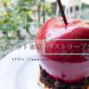 パークハイアット東京「ペストリーブティック」の技巧を凝らしたケーキ!