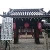 【京都】東向観音寺