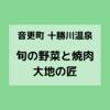 十勝川温泉「旬の野菜と焼肉 大地の匠」お得な焼肉ランチ