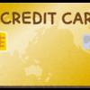アーリーリタイアとクレジットカードについて
