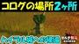 【ゼルダ無双】 ハイラル城への帰還 コログの場所 2ヶ所  【厄災の黙示録】 #18