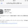 「iOS10.0.3」がiPhone7/7Plus向けにリリース