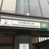 2019年12月 相鉄直通運転と南武支線