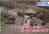 100年前の沖縄 写真展