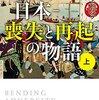 デイヴィッド・ピリング『日本‐喪失と再起の物語:黒船、敗戦、そして3・11』感想もしくはいかなる物語に賭け金を置くべきかということ