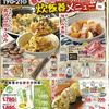 企画 サブテーマ 簡単炊飯器メニュー ヤオコー 9月19日号