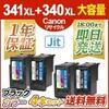 pixus エラー 6c10はまだ買うな!最安値は楽天市場、ヤフオク、ヤフーショッピングのどこ?