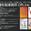 【リリース】後藤和智事務所OffLine コミックマーケット92参加情報