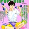 【1992年】【4月号】月刊ポプコム 1992.04