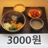 新村 3000ウォンのビビンパを食べてみる@별당비빔밥