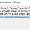 VMWare仮想マシン起動時に「Device/Credential Guard には互換性がありません。」のエラー解決