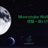 年利4.62%~13.61%!? 暗号資産の預金システム MOONSTAKEウォレット