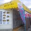 [19/06/28]「パーラーいそ」の「タコサンド」 150円 #LocalGuides