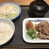 定食春秋(その 128)松屋の牛焼肉定食