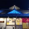 銭湯散歩 vol.137 新生湯 / 品川区旗の台 | 太陽の湯の露天電気風呂でシビレて蕩けた20200116