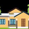 1から理解する住宅ローン減税【いくらお得?適用条件は?】