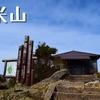 山頂の景色は360°のパノラマ!柏崎を代表する「米山」(大平コース)