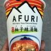 日清 THE NOODLE TOKYO AFURI 限定柚子辣湯麺 食べてみました