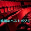 映画館の見やすい座席!ベストポジション発見!(一人映画編)