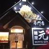 【牛久】麺屋元のメニューで元ラーメンを絶対に食べるべき3つの理由