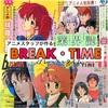 ついに入手!幻の80年代アニメ雑誌「BREAK・TIME」アニメ会社の裏側📏