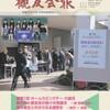 『槻友会報』62号(2013[H25].5.20発行)
