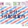 2017年9月 #うさこ日付シート 配信案内