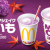 マックシェイク本日発売、期間限定「紫いも」飲んだおー!^^