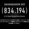 【サカナクション2019ライブ札幌】まだ間に合う。公式チケット購入方法はここ