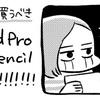 【買いです】新型iPad ProとApple Pencilを買った!