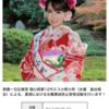 【風谷南友のナナイロナビゲート】〜☆「京都より盛りだくさんをお届け。」