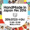 今週の7/23-24はHMJに出展します!in 東京ビッグサイト