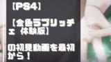【初見動画】PS4【金色ラブリッチェ 体験版】を遊んでみての感想!