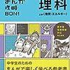 「まんが攻略BON!中学理科 上巻 物質・エネルギ」を読む