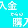 Coincheckに日本円を入金してから購入まで...