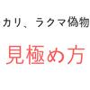 mercari【メルカリ】、ラクマ、ブランド偽物商品見極め方!!気をつけて~