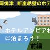 焼津・ホテルアンビア松風閣に泊ろう!(1日目)